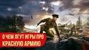 О чем лгут игры про Красную армию