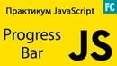 Практика JavaScript. Задача 4. Делаем Progress bar