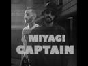 НОВЫЙ ТРЕК! MIYAGI - CAPTAIN (4K Video Clip) (2018)