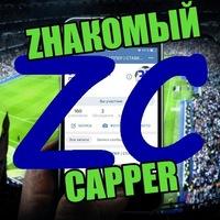 Каппер ставки на спорт как заработать в интернете новичку с нуля заработок в сети