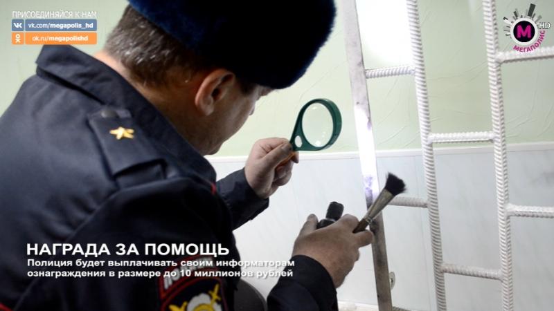 Мегаполис - Награда за помощь - Россия