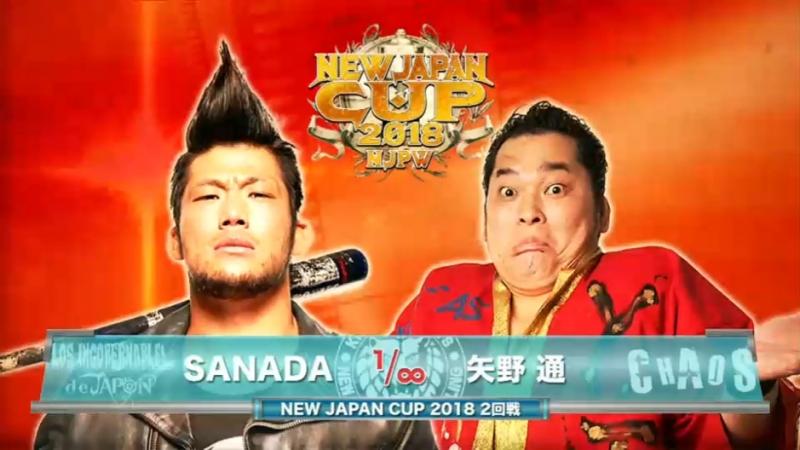 SANADA vs. Toru Yano (NJPW - New Japan Cup 2018 - Day 6)