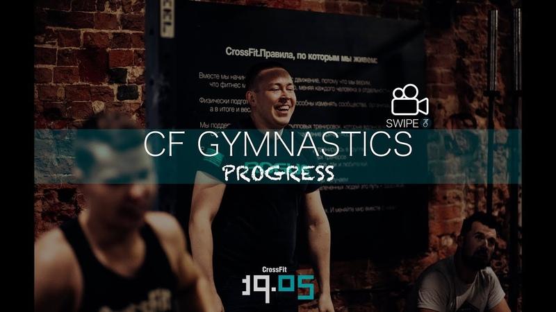 CF Gymnastics в CrossFit 19.05 ! Прогресс атлетов за полгода ! Мотивация для новичков.