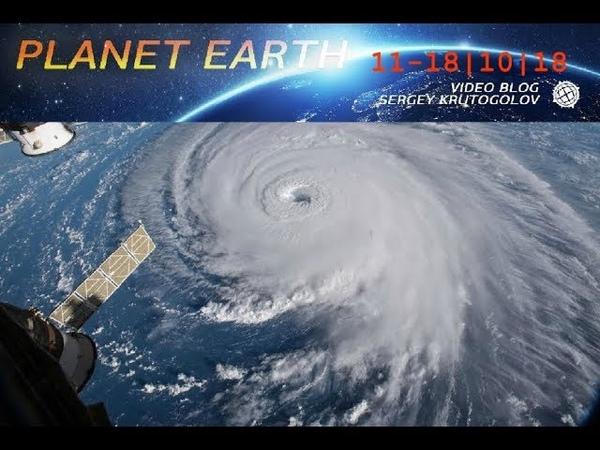 Что произошло и случилось сегодня на земле? Ураган «Майкл» наносит удар