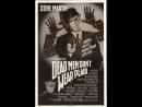 Мертвецы не носят клетчатое(Мёртвые пледов не носят) / Dead Men Don't Wear Plaid (1982) Михалёв