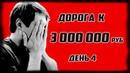 КАК ЗАРАБОТАТЬ 3 000 000 РУБЛЕЙ на BINOMO БИНАРНЫЕ ОПЦИОНЫ 🔴 ДЕНЬ 4