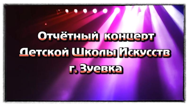 Зуевка. Отчётный концерт ДШИ. 20.04.18 г.