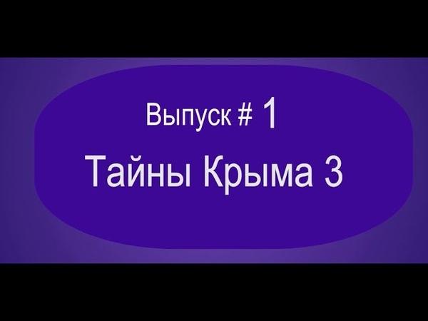 Храм Солнца. Тайны Крыма 3