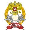 Факультет магистратуры и аспирантуры ПИУ РАНХиГС