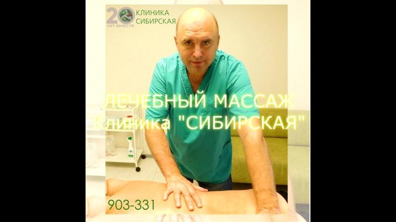 Массаж в Клинике Сибирской