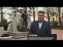 Полит.Эфир Мемориал памяти Героя Афганской войны-А.В Гоменюка