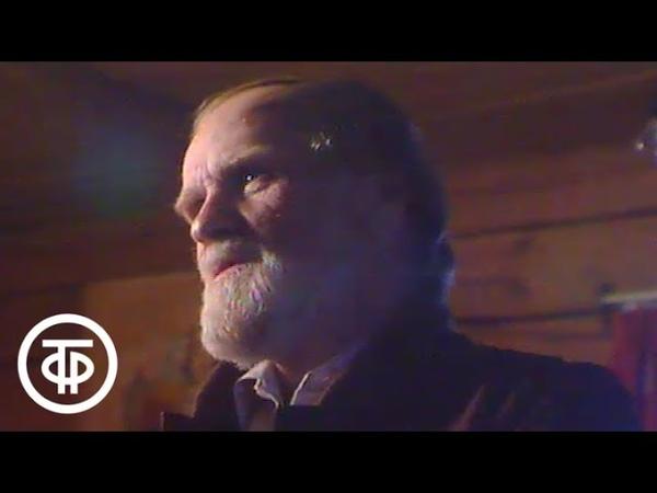 Портрет на фоне: Василий Белов | Леонид Парфенов (1992)