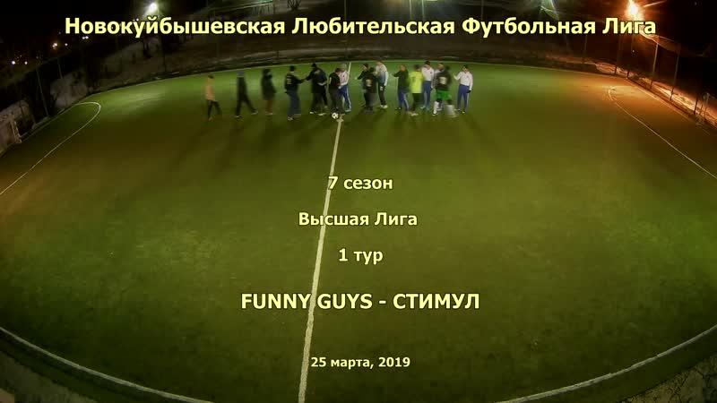 7 сезон Высшая лига 1 тур FUNNY GUYS - Стимул 25.03.2019 4-3