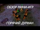 Игра Мадагаскар 2.Обзор мини игр:Горячий дуриан