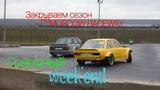 Закрытие сезона E30 Club на Moscow Raceway