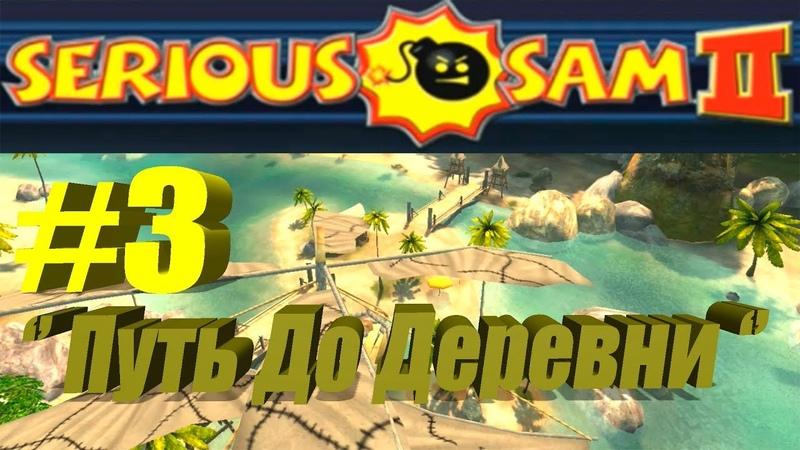 ►Serious Sam 2►Прохождение►Часть № 3►'' Путь До Деревни ''. » Freewka.com - Смотреть онлайн в хорощем качестве