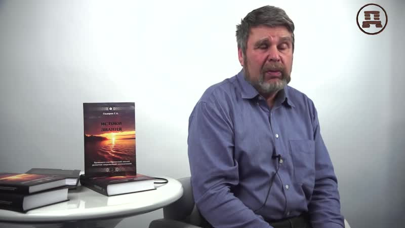 Георгий Сидоров. Древнейшая война человека с пришельцами
