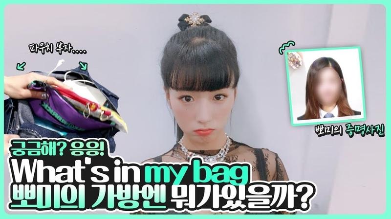 👜왓츠인마이백👜(what's in my bag) ! 뽀미의 가방 속이 궁금해!! 🙊파우치 공개도 54616