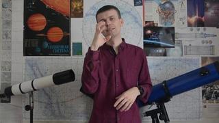 2.2.Как выбрать телескоп? How to choose a telescope?