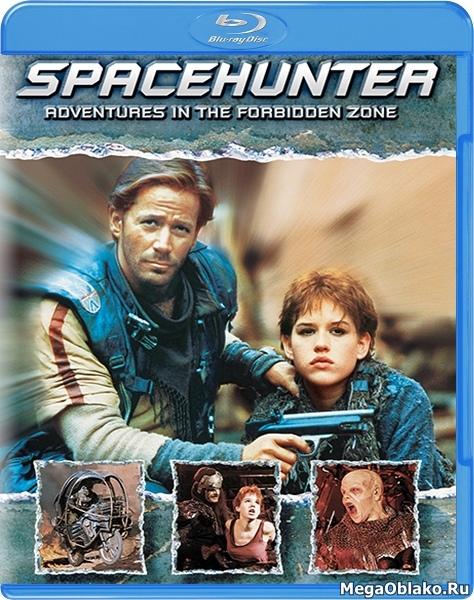 Космический охотник: Приключения в запретной зоне / Spacehunter: Adventures in the Forbidden Zone (1983/BDRip/HDRip)