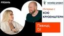 ТОП Рязань - Ксю Крузенштерн: певица и DJ / Wow Day