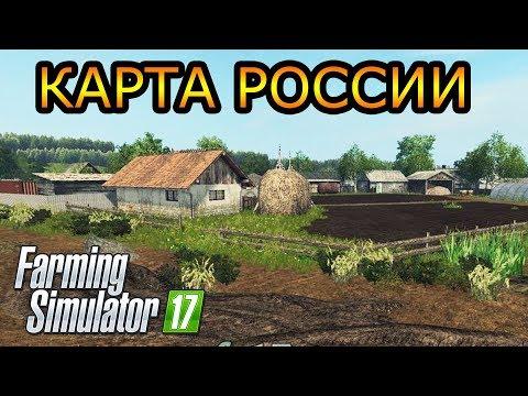 ОБЗОР НОВОЙ КАРТЫ РОССИЯ ДЛЯ FARMING 17