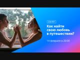Как найти свою любовь в путешествии? || Туту.ру Live #57