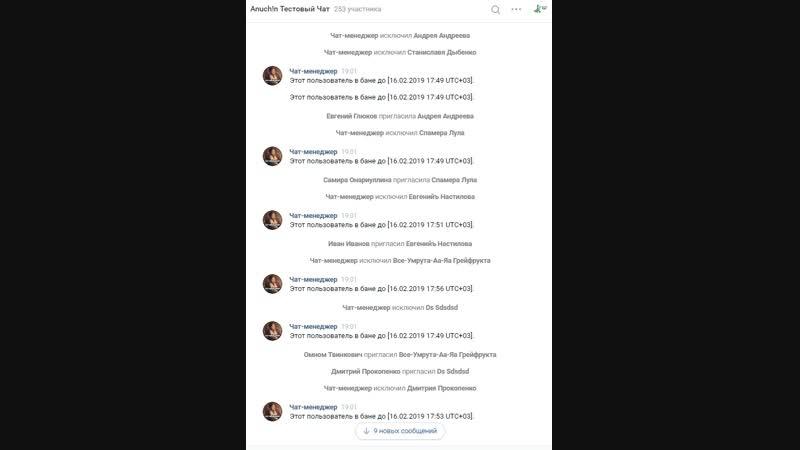 NoComment. Чат-менеджер медленно реагирует на спам-атаку