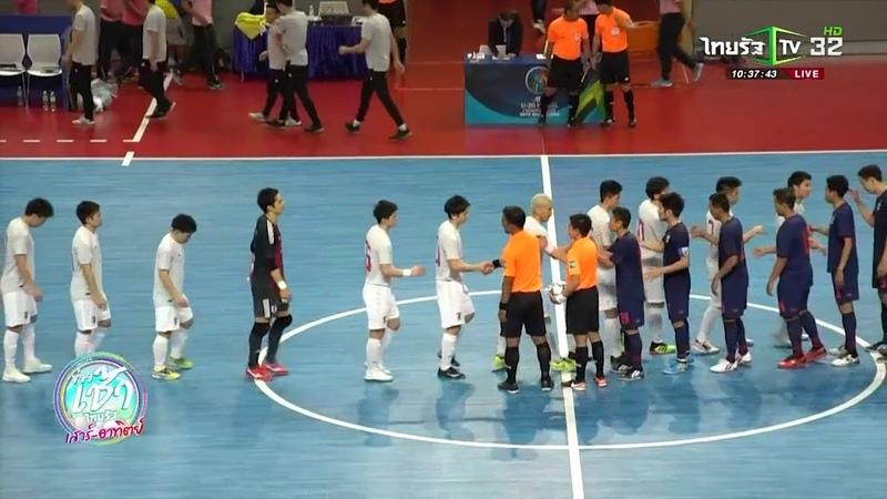 ฟุตซอลญี่ปุ่นอุ่นเฉือนไทยท้ายเกม 2-1 | 02-02-62 | เรื่องรอบขอบสนาม
