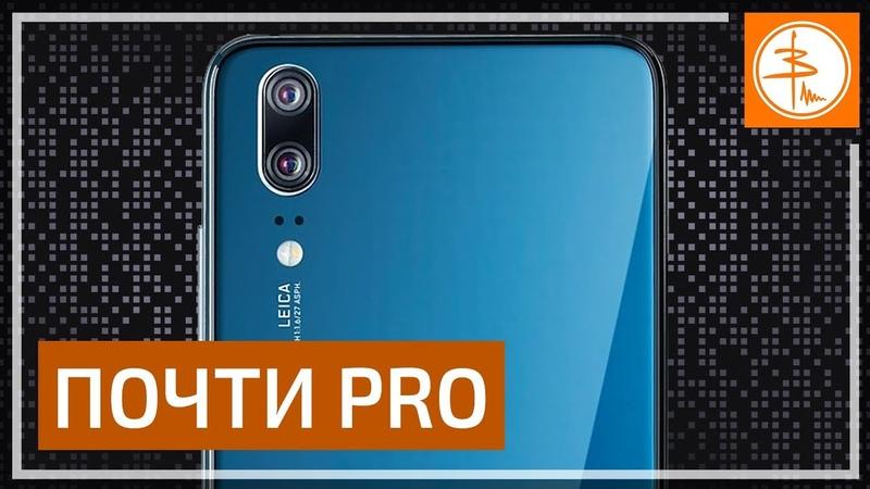 Huawei P20 Полный обзор и все секреты на русском