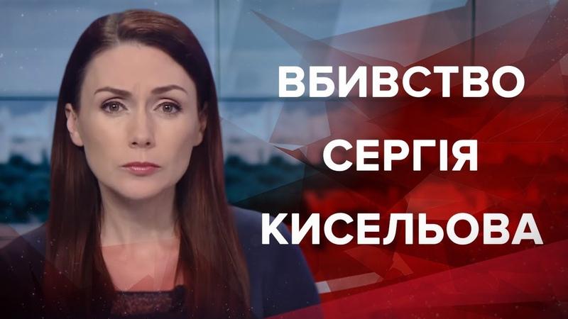 Підсумковий випуск новин за 22 00 Вбивство бізнесмена Сергія Кисельова