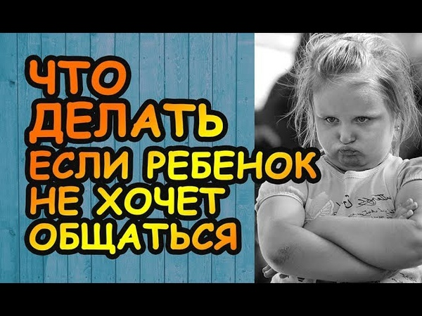 ✿ Как наладить отношения и помириться с детьми ✿ Ребенок ОБИЖАЕТСЯ и ПЕРЕСТАЛ ОБЩАТЬСЯ ✿ психология
