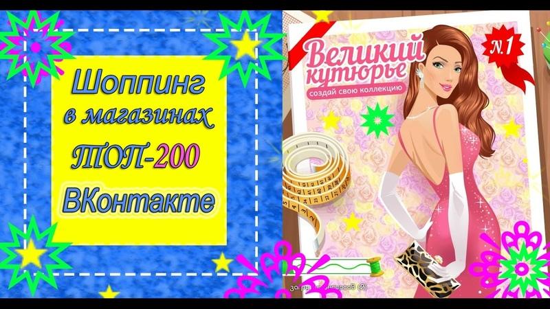Великий Кутюрье Шоппинг в магазинах топ 200 игроков ВКонтакте Болталка о платюшках Ищу джинсы