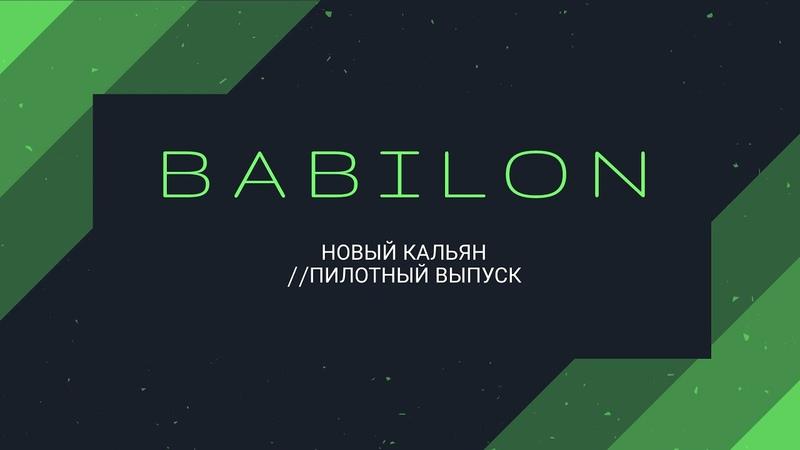 Распаковка кальяна Babilon. пилотный выпуск