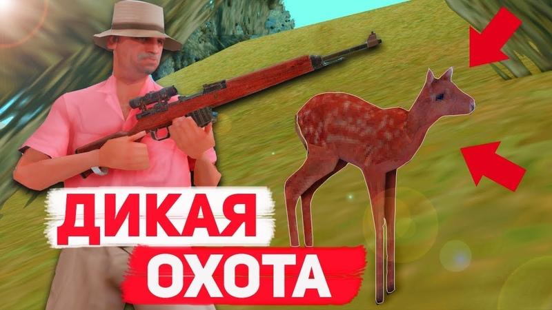 ДИКАЯ ОХОТА НА ОЛЕНЕЙ НА ARIZONA RP GTA SAMP