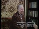 Воспоминания сестры К.Черного в телепередаче «Мой родны кут» (БТ, 1979 год)