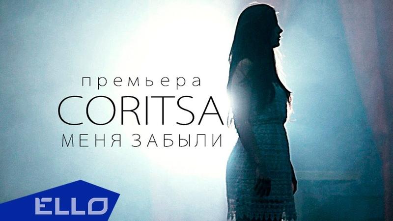 CORITSA - Меня забыли / ELLO UP^ /