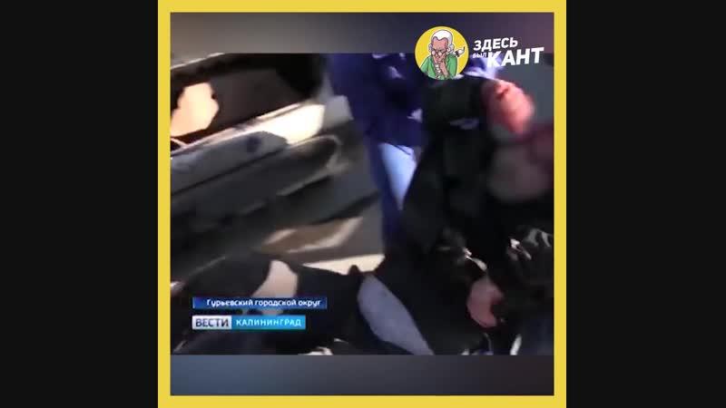 Полиция нашла в багажнике окровавленного мужчину Здесь был Кант kanthaus