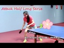 How to Attack Half Long Serve -- Forehand Loop