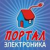 """ПОРТАЛ"" Электроника | Сорочинск"