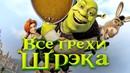 Все грехи и ляпы мультфильма Шрек