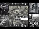 Последний рубеж III Рейха в Hearts of Iron 4 [Endsieg 1945]
