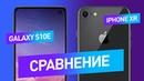 Сравнение камер Samsung Galaxy S10E vs Apple Iphone XR