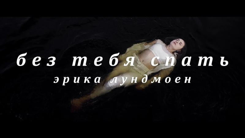 Эрика Лундмоен - Без тебя спать -Choreography by Olya Dobro