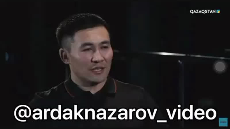 Ардак.Назаров