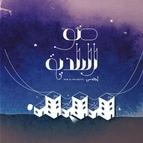 Adonis альбом Daw El Baladiyyi