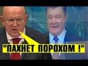 Украинские рыцари! Очень плoxиe новости для Порошенко: Пустой зал ООН и Австрия даёт oтлyп США