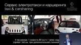 TERRA ELECTRO ICO ЭЛЕКТРОМОБИЛИ