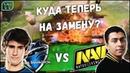 ЧТО БУДЕТ С ДЕНДИ Stendi ПОСЛЕ ЭТОЙ ИГРЫ NAVI VS VEGA - DreamLeague Season 10!