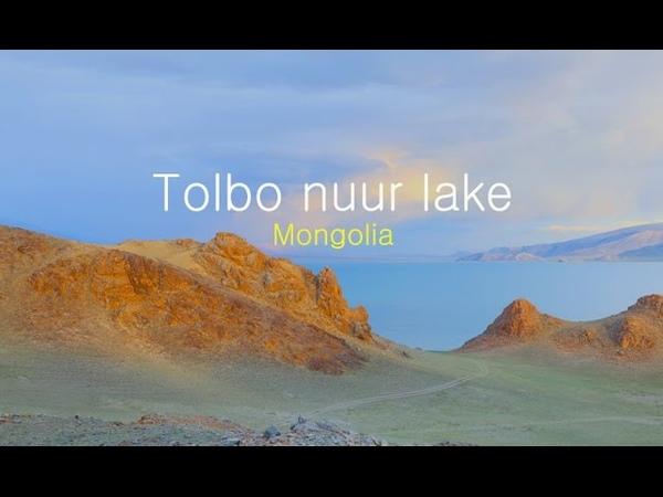 Монгольский Алтай. Озеро Толбо-Нуур Mongolian Altai. Tolbo nuur lake